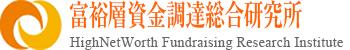 富裕層資金調達総合研究所/HighNetWorth Fundraising Research Institute