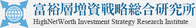 富裕層増資総戦略合研究所/HighNetWorth Investment Strategy Research Institute