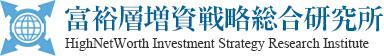 富裕層増資総戦略合研究所/HighNetWorth Investment Strategy Research Institute